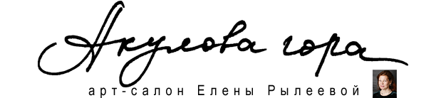 Akulova Gora